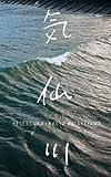img - for Kesengawa: Towards the Kesen River book / textbook / text book