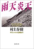 雨天炎天—ギリシャ・トルコ辺境紀行 (新潮文庫)