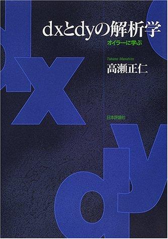 dxとdyの解析学―オイラーに学ぶ