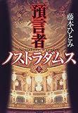 ノストラダムスと王妃 / 藤本 ひとみ のシリーズ情報を見る
