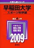 早稲田大学(スポーツ科学部) [2009年版 大学入試シリーズ]