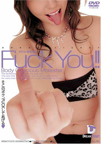 Fuck You!![ボディコン痴女の誘惑] [DVD][アダルト]