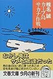 カープ島サカナ作戦 (文春文庫)