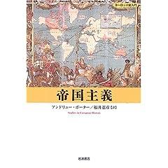 書籍『帝国主義』