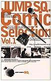 ジャンプSQ.Comic Selection Vol.1