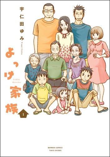 よっけ家族 1 (バンブーコミックス)
