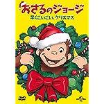 おさるのジョージ クリスマス・スペシャル 早くこいこい、クリスマス [DVD]