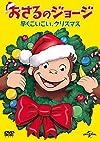 おさるのジョージ 早くこいこい、クリスマス [DVD] (2014)