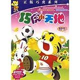 Smart Tiger's World (Age 3-4; 10 Dvds)