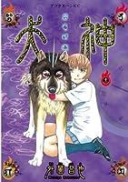犬神(11): 11 (アフタヌーンKC)