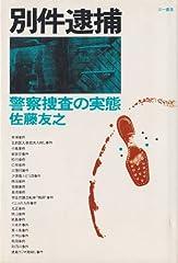 別件逮捕―警察捜査の実態 (1981年)