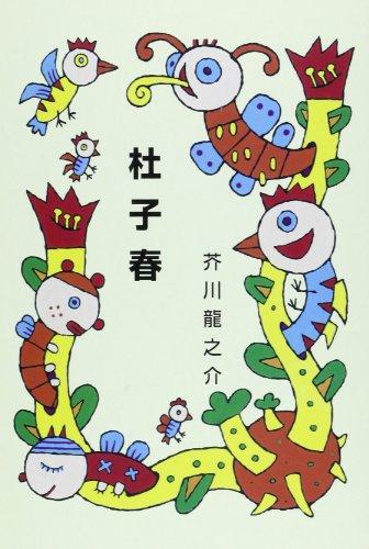 杜子春 (集団読書テキスト (A1))