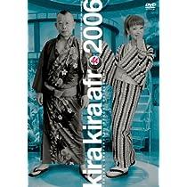 きらきらアフロ 2006 [DVD]
