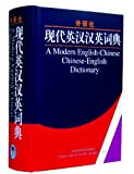 img - for A Modern English-Chinese Chinese-English Dictionary(Mobile Dictionary Suite) From the Foreign Language Teaching and Research Press (Chinese Edition) book / textbook / text book