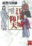 江戸城仰天 大奥同心・村雨広の純心3 (実業之日本社文庫)