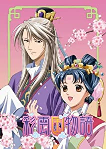 Story of Saiunkoku 1