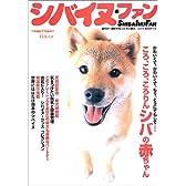 シバイヌ・ファン―柴犬が一番好きな人たちに贈る、シバイヌのすべて (Seibundo mook)