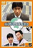 ぼくが地球を救う(5) [DVD]