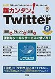 """超カンタン!Twitter 2―「つぶやき」と「フォロー」の""""ゆる~い""""コミュニケーション! (I/O別冊)"""