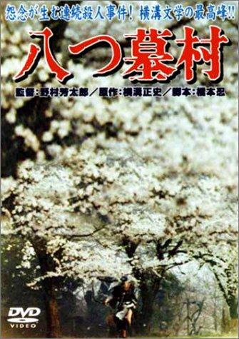 八つ墓村 [DVD] -