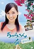 国仲涼子 DVD 「ちゅらさん 4」