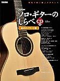 ソロ・ギターのしらべ 感涙のバラード篇 (CD付)