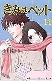 きみはペット (14) (講談社コミックスKiss (571巻))