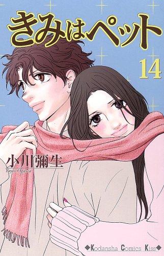 きみはペット(14)<完> (講談社コミックスKiss (571巻))