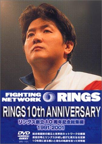 リングス創立10周年記念総集編~RINGS 10th ANNIVERSARY...
