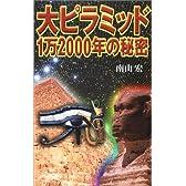 大ピラミッド1万2000年の秘密 (SG BOOKS)