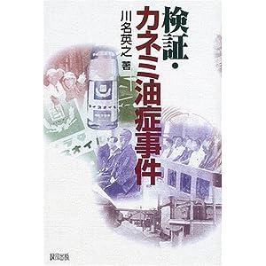 検証・カネミ油症事件                       単行本                                                                                                                                                                            – 2005/1