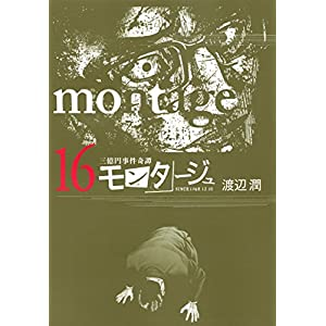 モンタージュ(16) (ヤングマガジンコミックス)