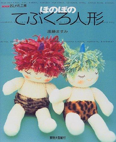ほのぼのてぶくろ人形