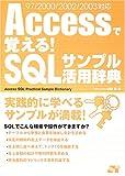 Accessで覚える!SQLサンプル活用辞典―97/2000/2002/2003対応