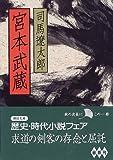 宮本武蔵 (朝日文庫)
