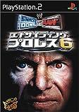 echange, troc Exciting Pro Wrestling 6: SmackDown! vs. Raw[Import Japonais]