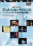 荒木シゲルのアニメーションサイエンス[DVD]?アニメーターのための演出理論