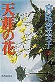 天涯の花 (集英社文庫)