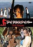 アイドルスナイパー [DVD]