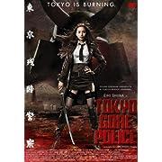 """東京残酷警察 初回限定""""GORE EDITION"""" [DVD]"""
