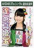AKB48 公式生写真 37thシングル 選抜総選挙 ラブラドール・レトリバー 劇場盤 【達家真姫宝】
