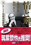 情と理 -カミソリ参謀回顧録- 下 (講談社+α文庫)