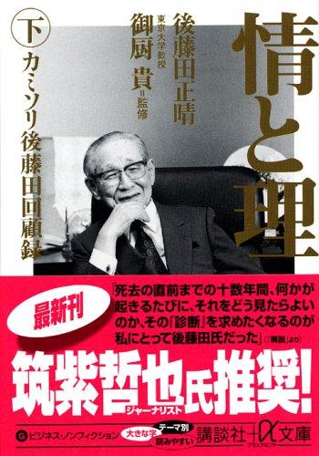 情と理 -カミソリ参謀回顧録- 下