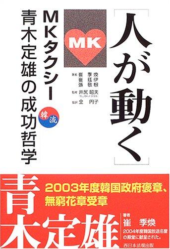韓流 人が動く—MKタクシー青木定雄の成功哲学