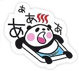 東洋マーク お風呂パンダ ステッカー サイズ:6.7?×6.1?R-942