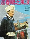 Fate of Lee Khan [VHS]
