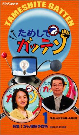ためしてガッテン 第1巻 特集!がん徹底予防術 [VHS]
