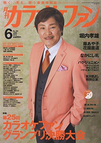 月刊カラオケファン 2015年 06 月号 [雑誌]