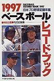 ベースボール・レコード・ブック―日本プロ野球記録年鑑〈1997〉
