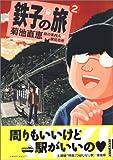鉄子の旅 (2)